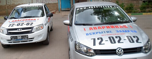 Вскрыть автомобиль в Астрахани